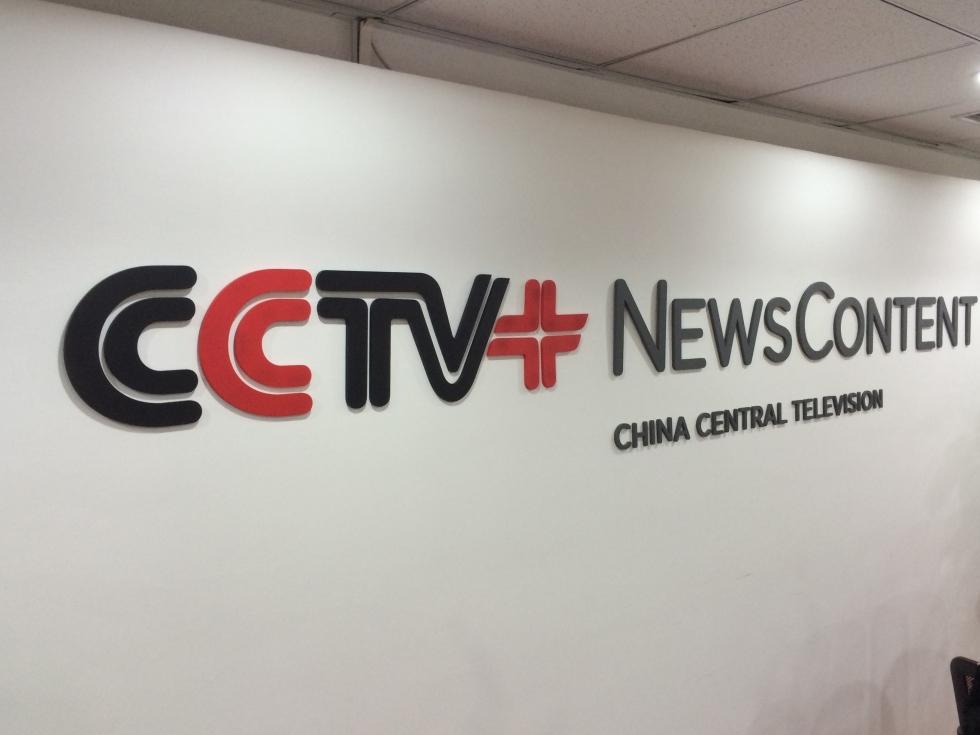 CCTV+ News Content